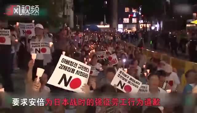 """""""安倍道歉!""""韩国爆发7月来最大规模对日抗议"""