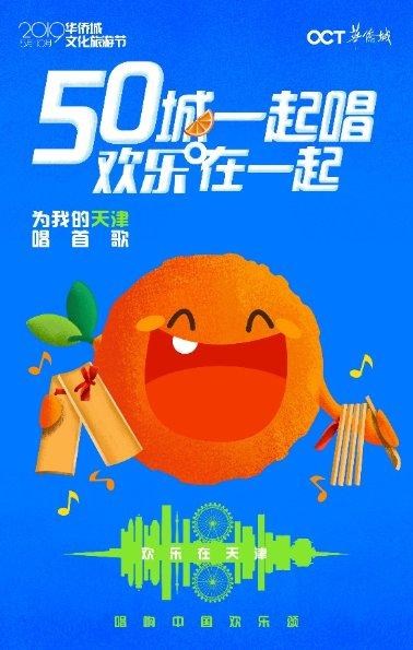 这首歌把天津唱透了,2019华侨城文化旅游节邀你一起唱响天津