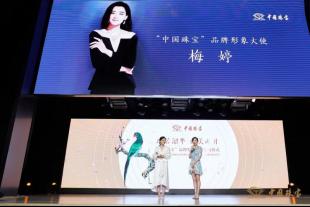 """從""""中國珠寶""""品牌簽約梅婷,看代言人選擇的門道"""