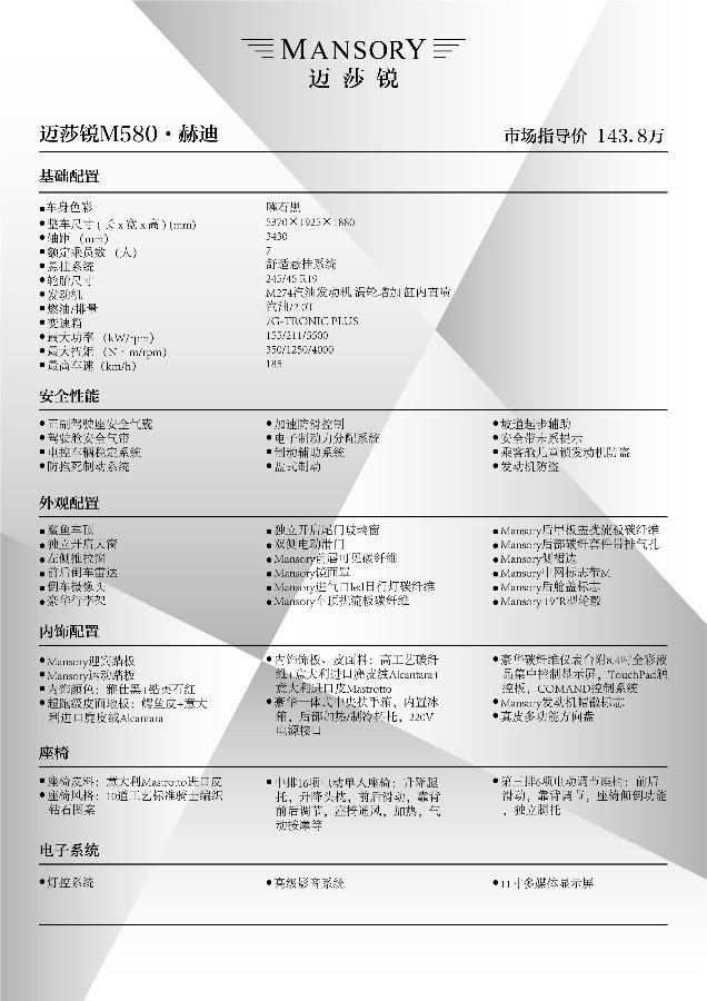 Mansory迈莎锐·商务中国官方热线:137-3546-3017