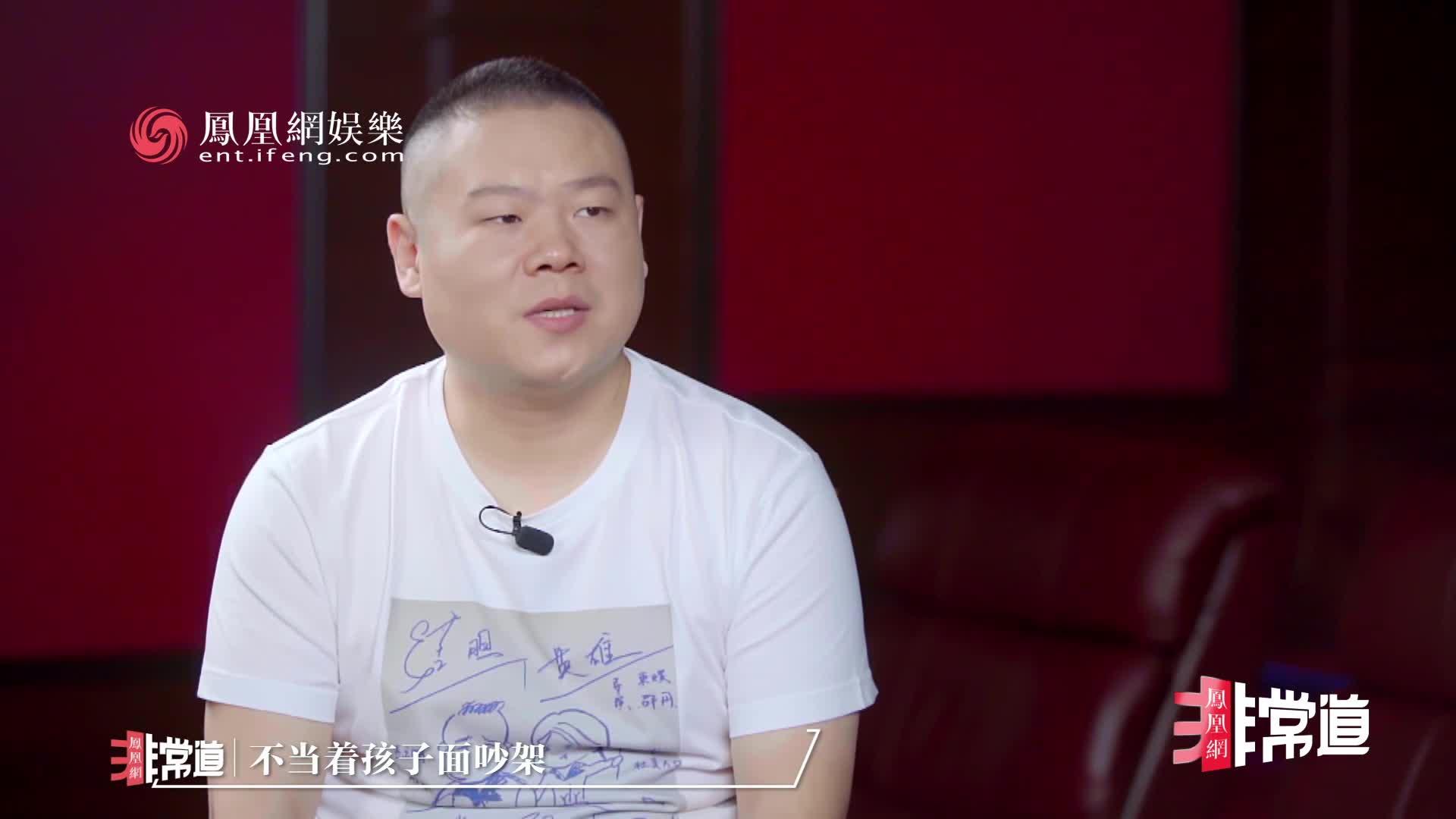 [凤凰网非常道]岳云鹏拒带女儿上综艺:家里一人遭受舆论就可以了