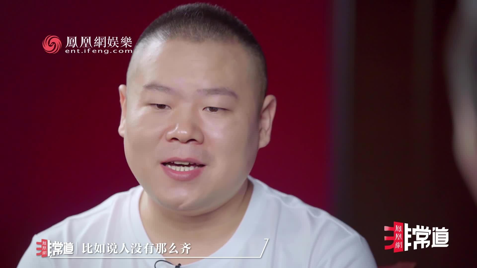 [凤凰网非常道]岳云鹏:感念师傅珍惜同门、不许徒弟互相告状