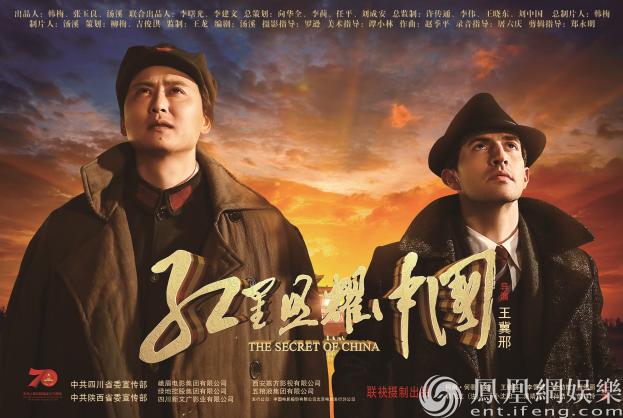 《红星照耀中国》今日公映这个八月最炙热的红色