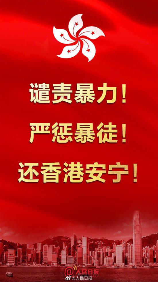 人民日报:暴徒投汽油弹向港警宣战是最赤裸的玩火