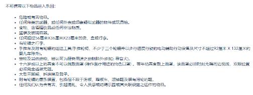 香港迪士尼自带饮食规定
