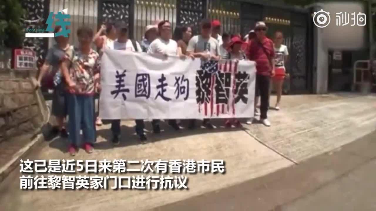 香港市民再次围堵黎智英住所高喊:汉奸卖国贼