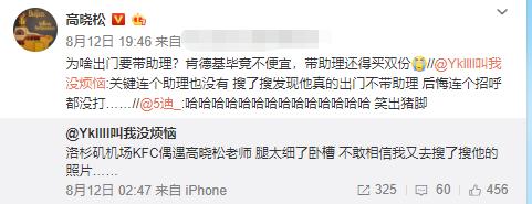 高晓松幽默回应出门不带助理:双份餐不便宜