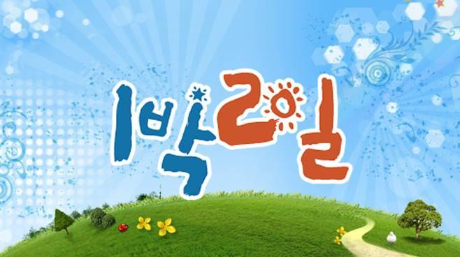 电视台否认《两天一夜》重播 因郑俊英事件无限停止制作