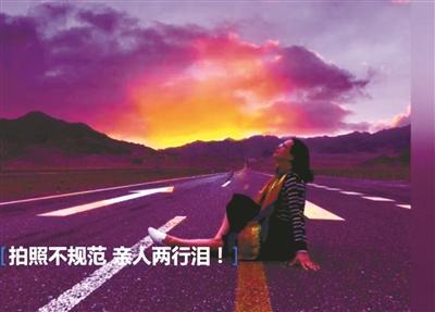 """逆行车道取景拍""""网红照"""" 青海屡现游客公路中央或坐或躺拍照"""