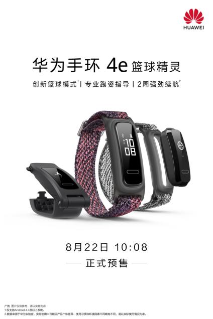 臻选环保编织腕带,华为手环4e篮球精灵8月22日开启预售