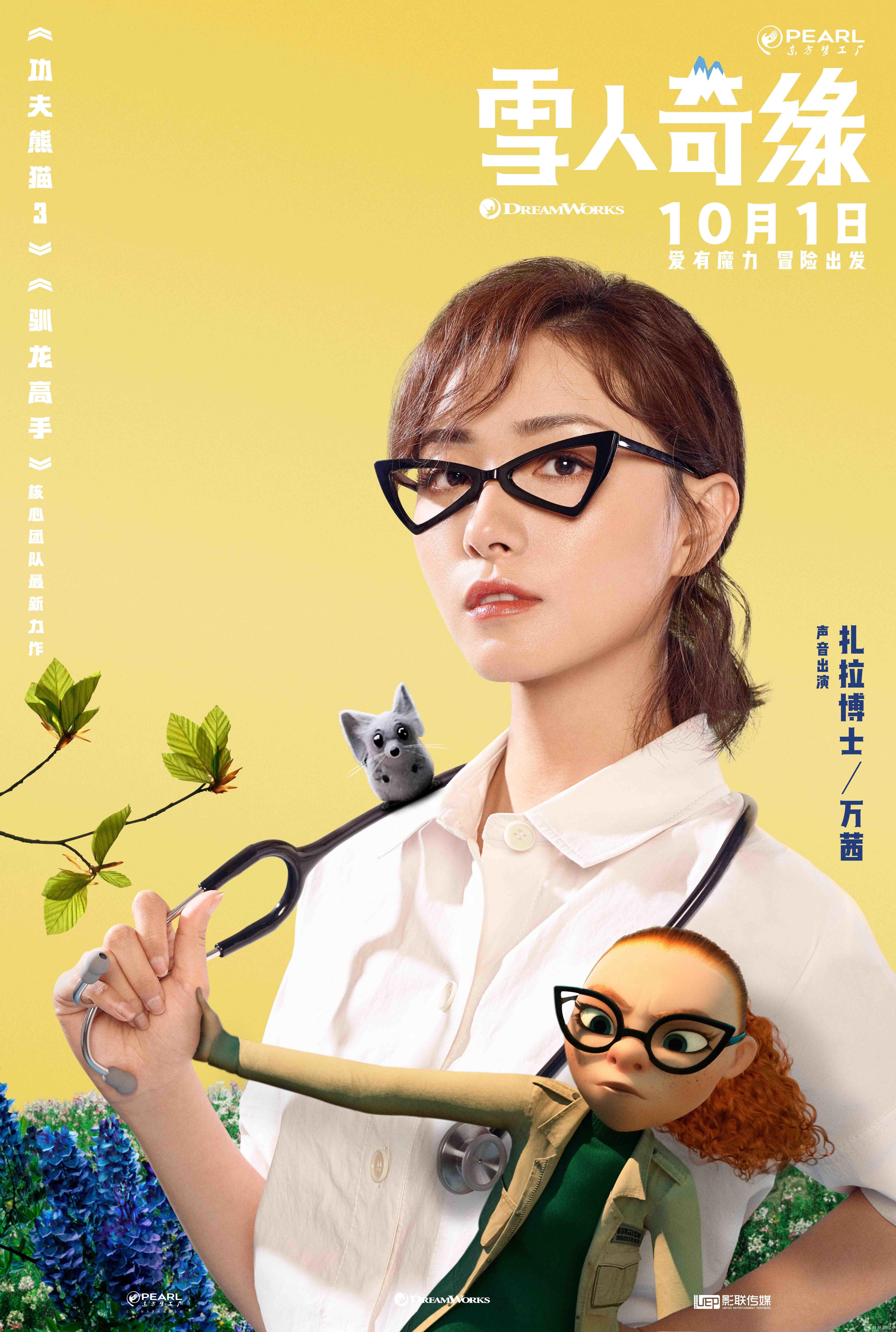 动画电影《雪人奇缘》发布万茜配音首秀特辑