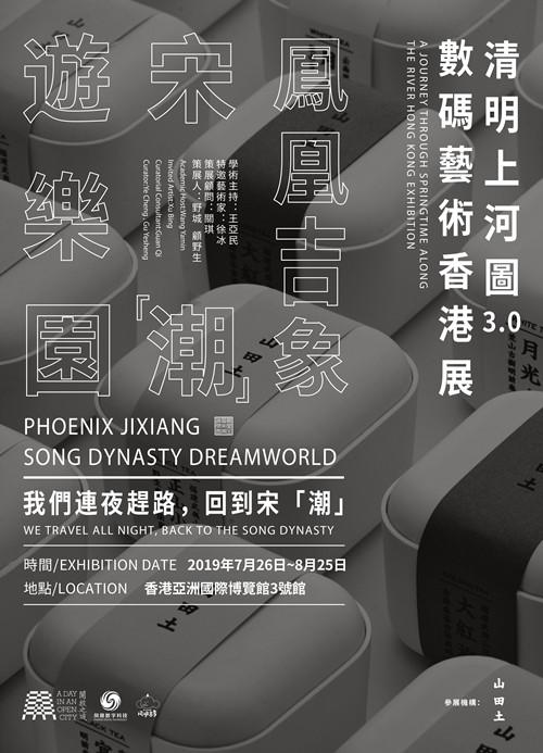 山田土亮相《清明上河图3.0》香港展,完美复原宋人饮茶风雅