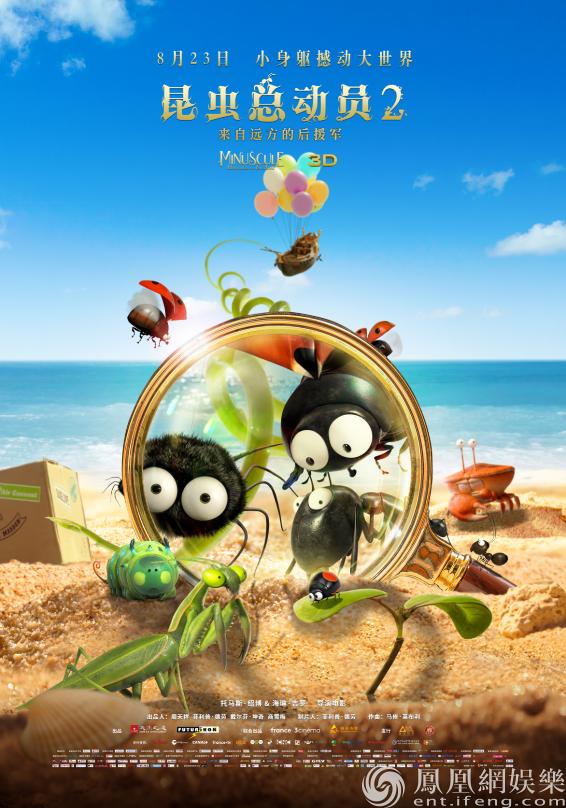 《昆虫总动员2》曝终极海报 8.23踏上意外之旅