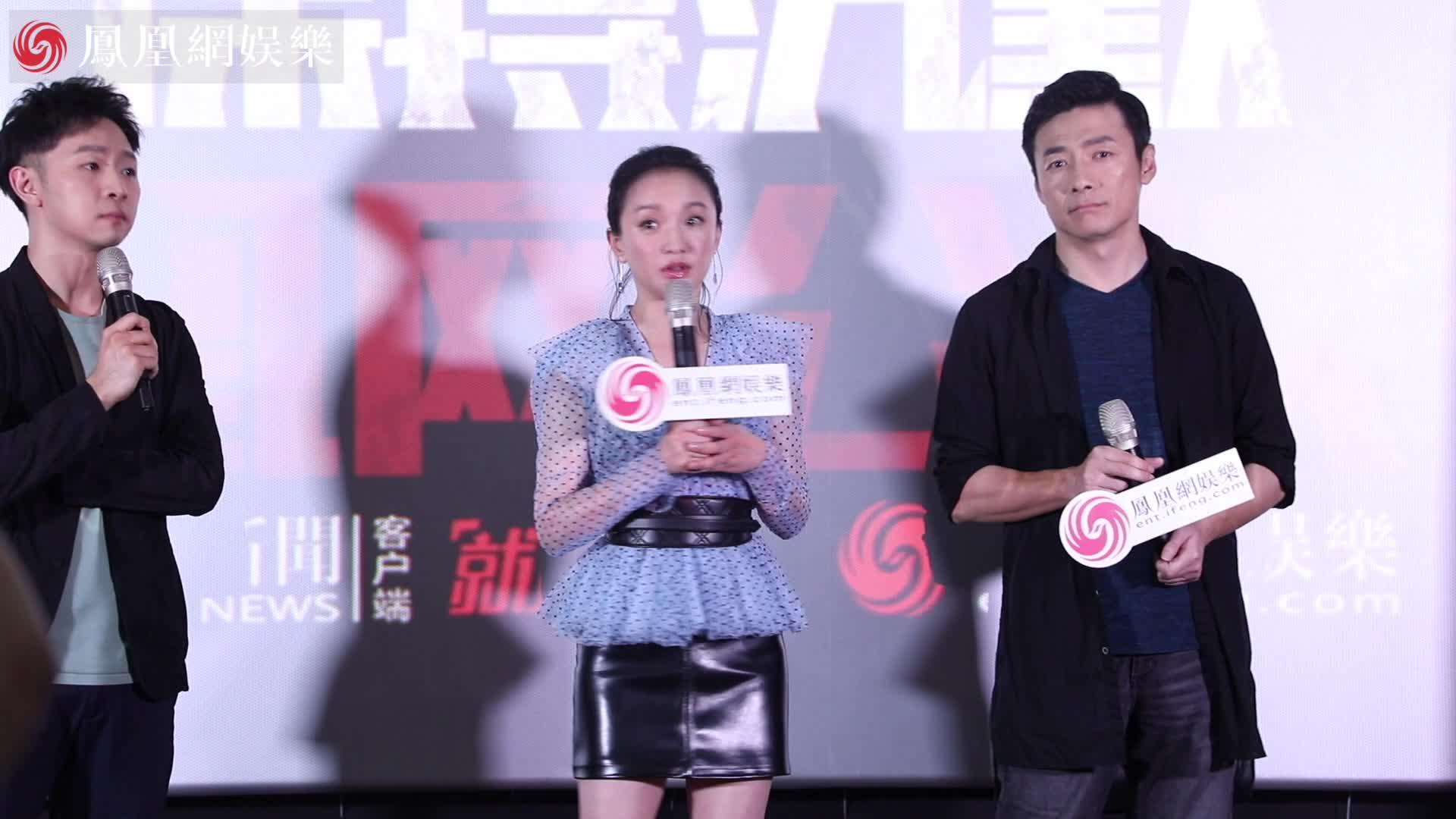 《保持沉默》公映礼:祖峰接演因被剧本打动 大赞周迅敬业精神