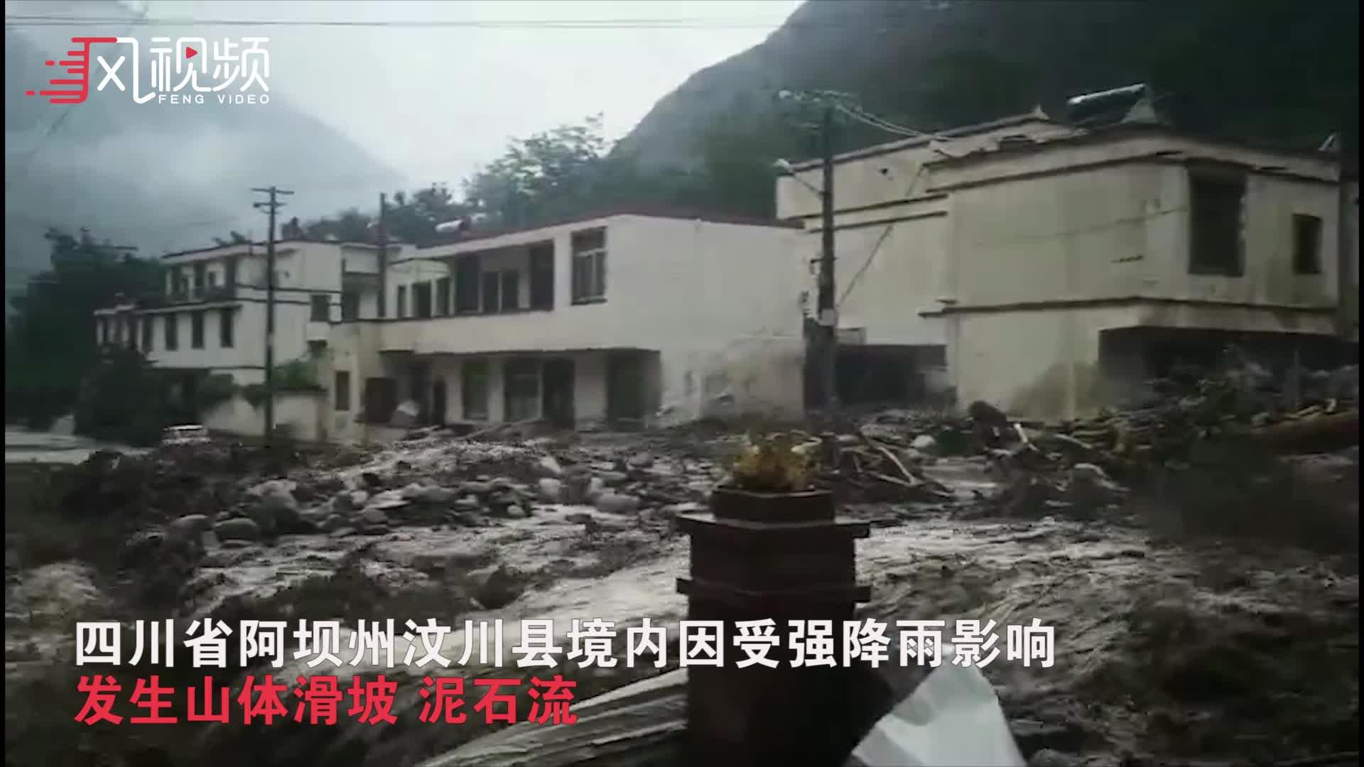 汶川暴雨引发泥石流大桥冲毁民房被淹 一名参与抢险救援消防员牺牲