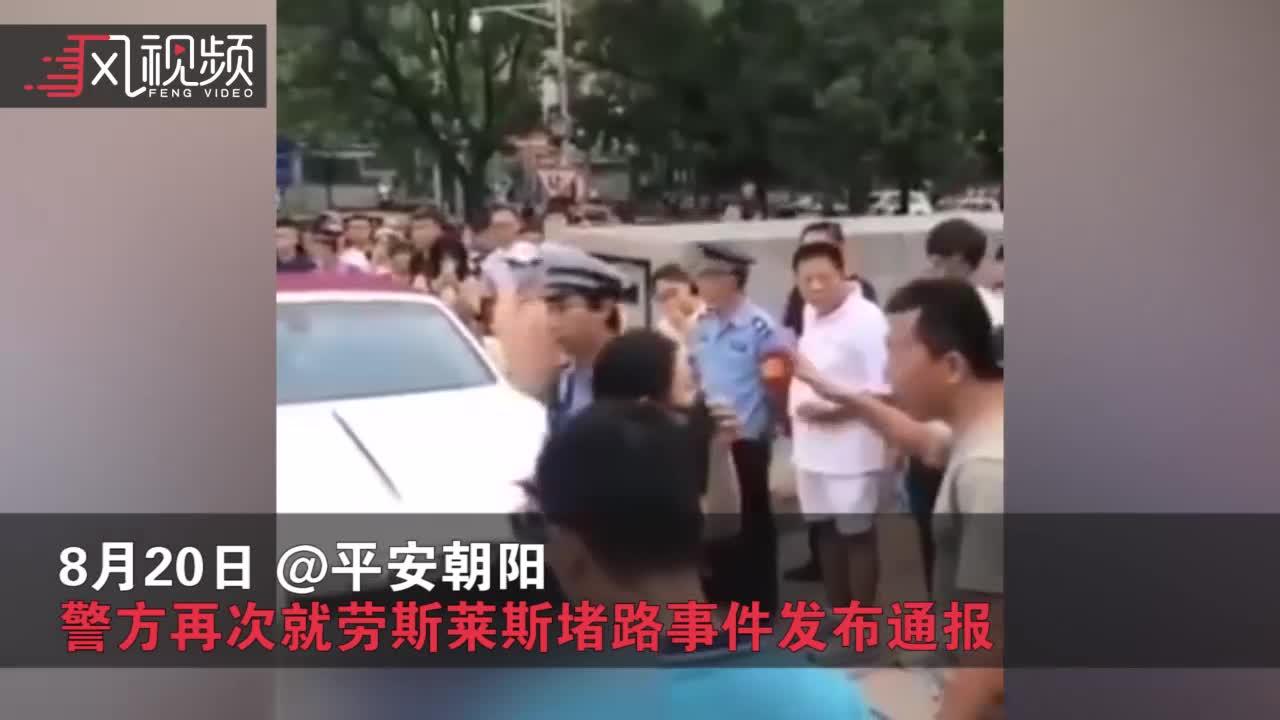 北京堵医院劳斯莱斯女司机被刑拘 警方:涉嫌其他违法犯罪
