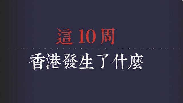 暴力乱港实录!该停止了,还香港安宁
