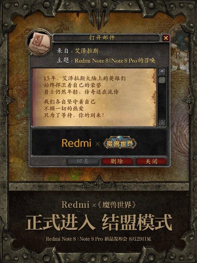 """红米Redmi和《魔兽世界》进入""""结盟模式"""""""