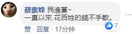 特朗普证实批准对台售80亿美元战机 台网友:台湾是美国ATM