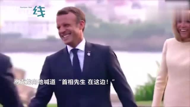 G7峰会英国首相下车跑错方向 马克龙一句话化解尴尬