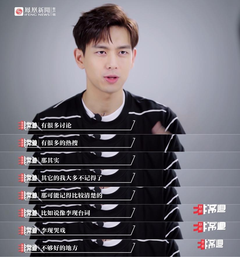 """7月65次热搜,李现自曝追剧感受:对""""哭戏""""印象最深"""
