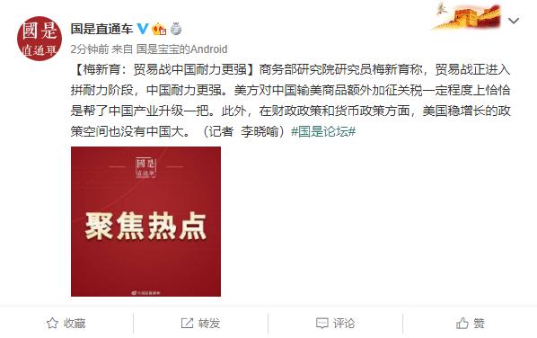 中国商务部:中国耐力更强 美加征关税帮产业升级