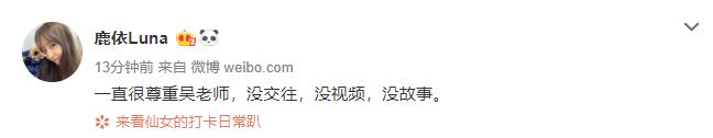 鹿依否认和吴亦凡恋情:没交往没视频没故事