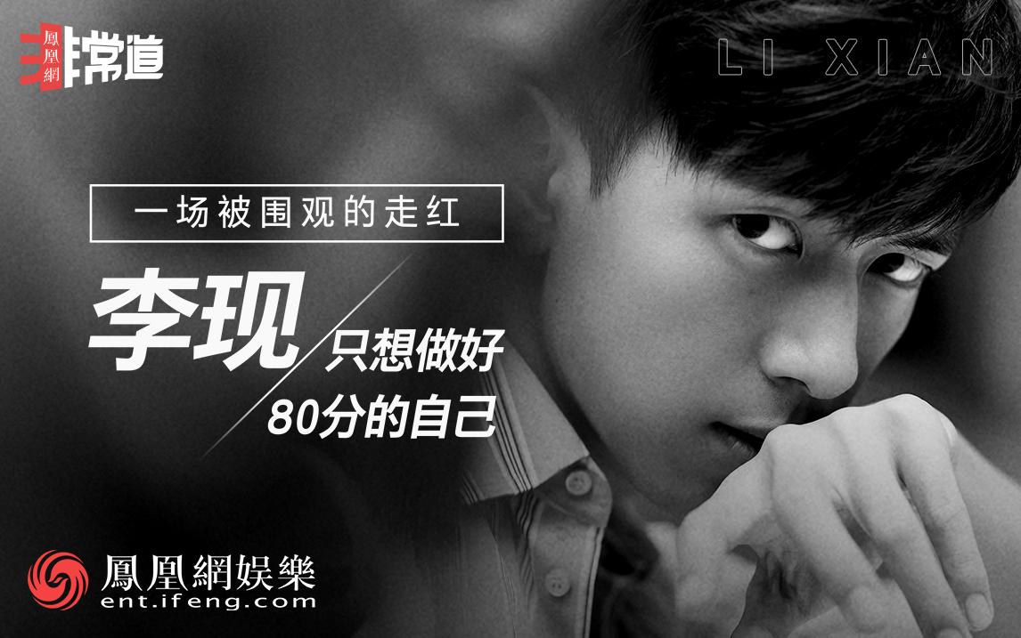 [广丰C-HR]李现:一场被围观的走红 | 凤凰网非常道