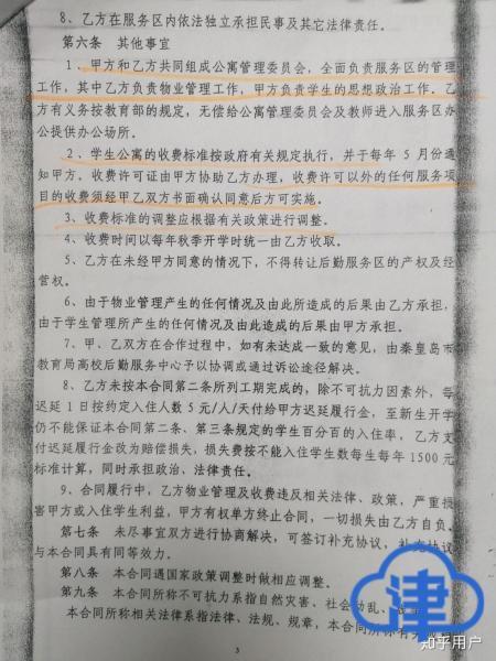 """东北大学秦皇岛分校住宿费1200服务费14000_""""天价宿舍""""都有啥服务?"""