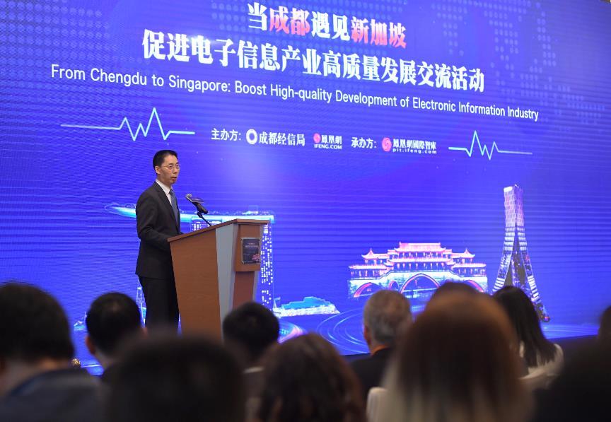 """当成都遇见新加坡电子信息产业交流活动狮城成功举办,成新两地_""""诚心""""促合作"""