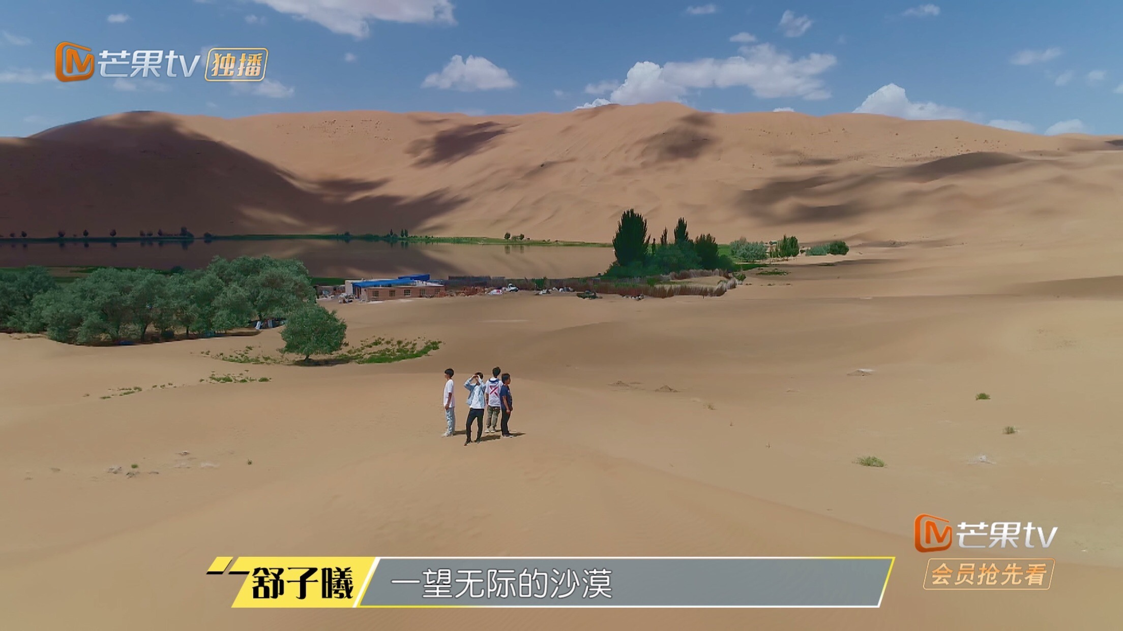 新一季《变形计》高能来袭,全新变形挑战沙漠生活