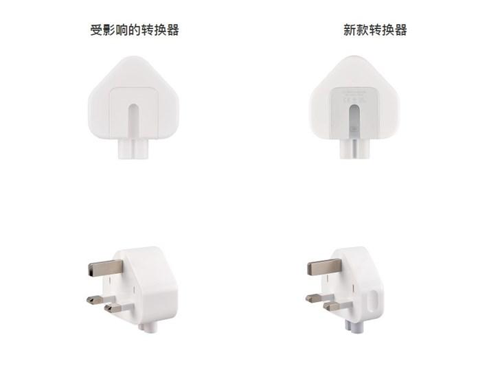 苹果召回部分进口三插交流电源插头转换器:存在触电风险