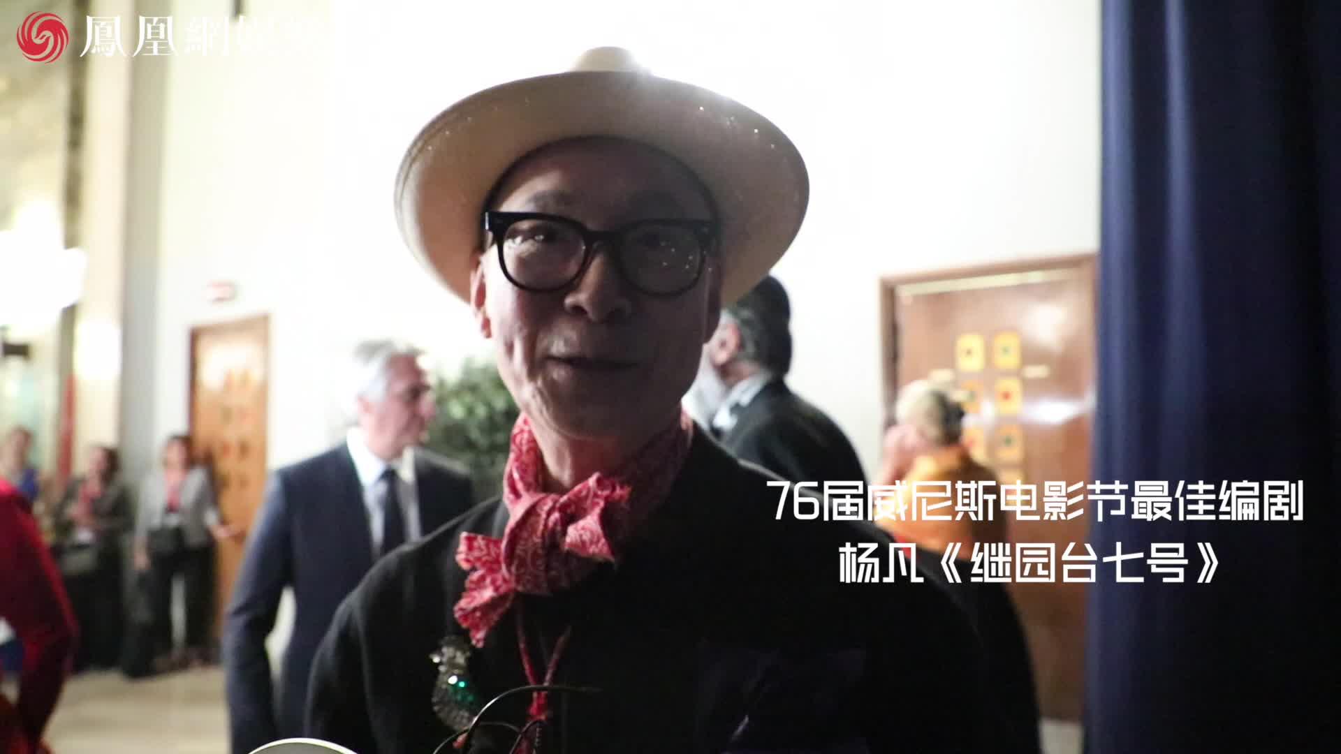 76届威尼斯电影节获奖者采访:杨凡《继园台七号》获最佳编剧