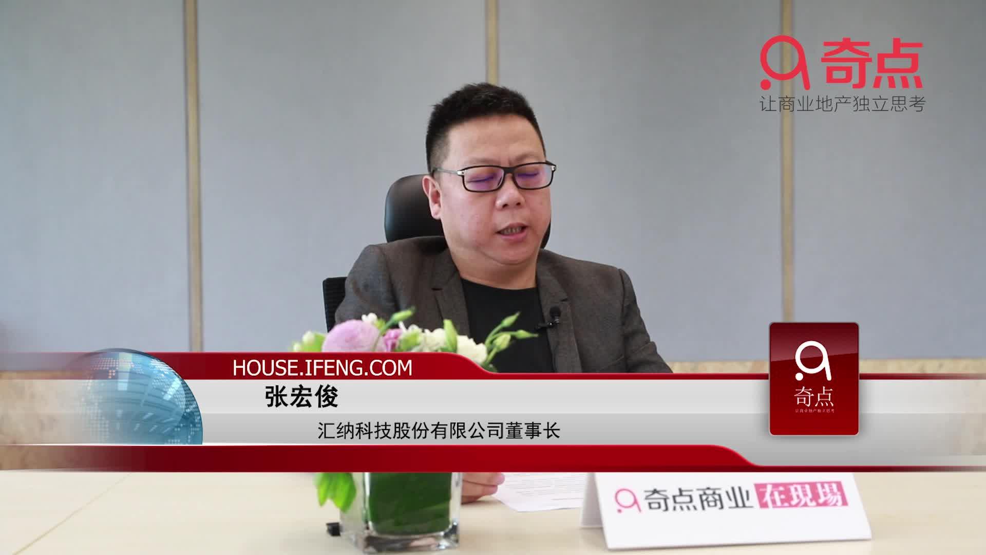 奇点相对论|专访汇纳科技董事长张宏俊