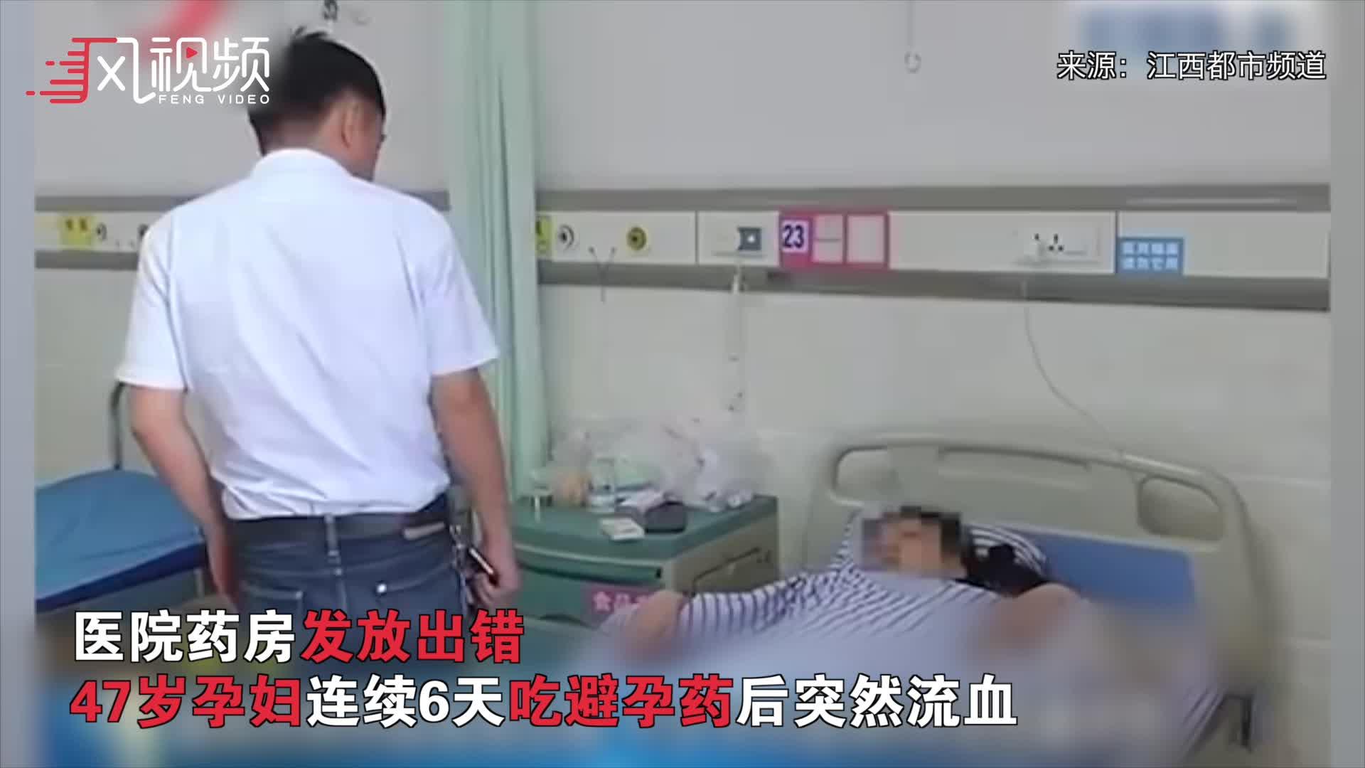 医院药房发放出错 47岁孕妇连吃6天避孕药:等于是杀人