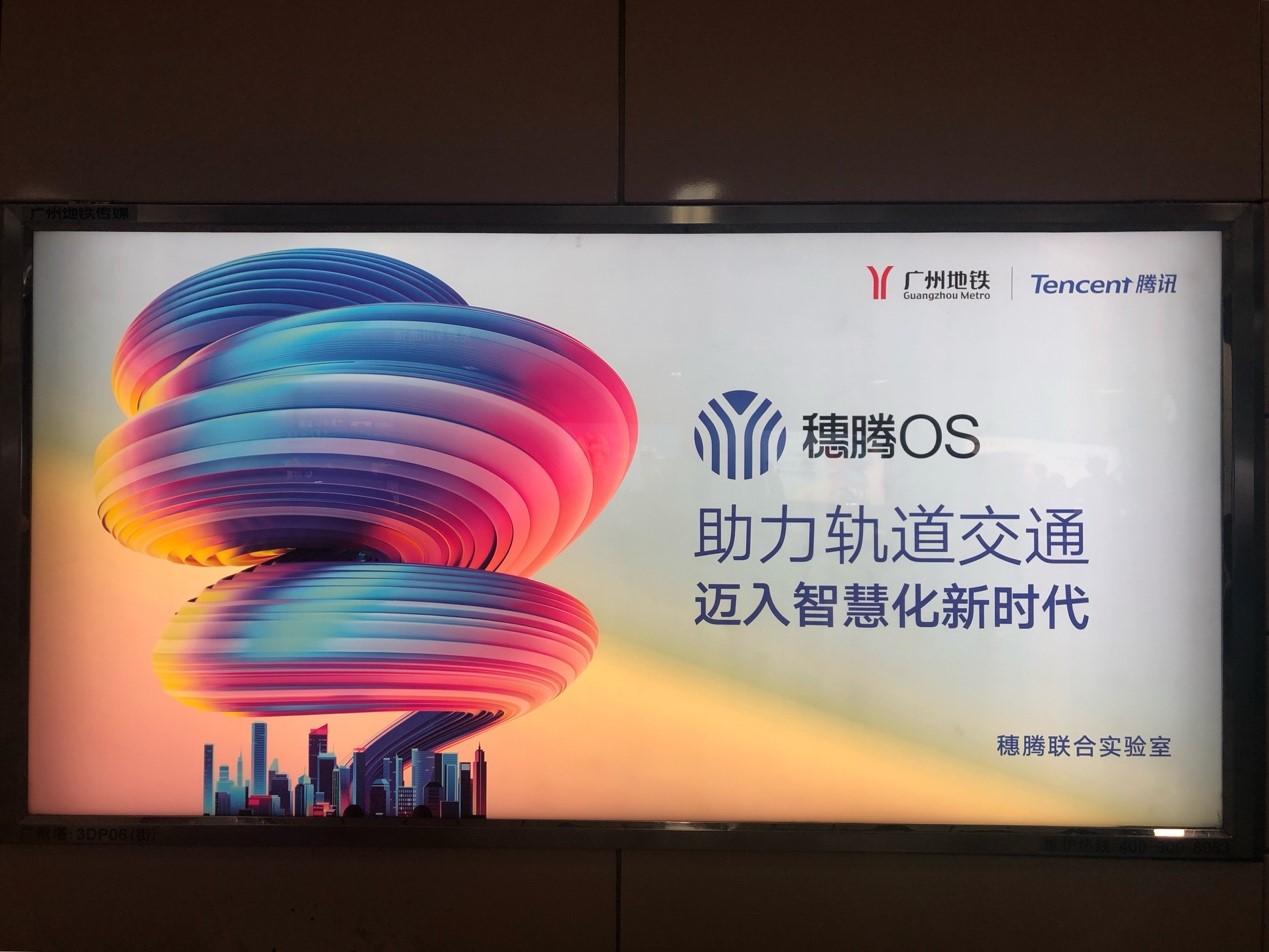 腾讯联合广州地铁发布轨道交通智慧大脑穗腾OS