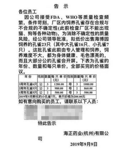 海正药业为应付质量检查甩卖23只孔雀 一天售罄进账1.5万