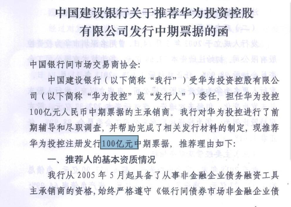 """""""不差钱""""的华为境内首次发债 工行建行任主承机构"""