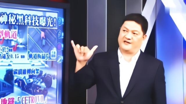 """台湾""""五粮液哥""""猛夸大陆高铁黑科技:强得恐怖"""