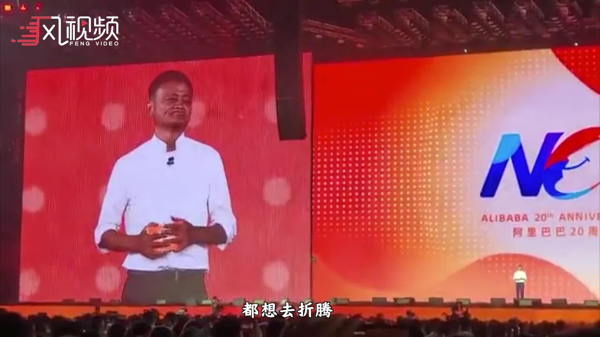 阿里20周年年会马云宣布卸任:过了今晚开启新的生活