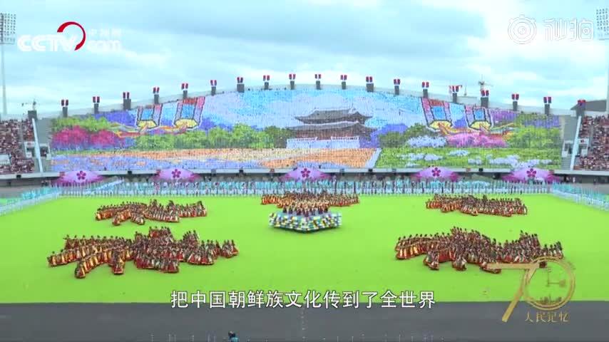 【70年70城】记住延边!在这里,朝鲜族文化传承大放异彩