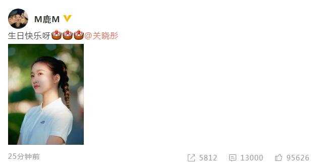 鹿晗为关晓彤庆生零点准时发文
