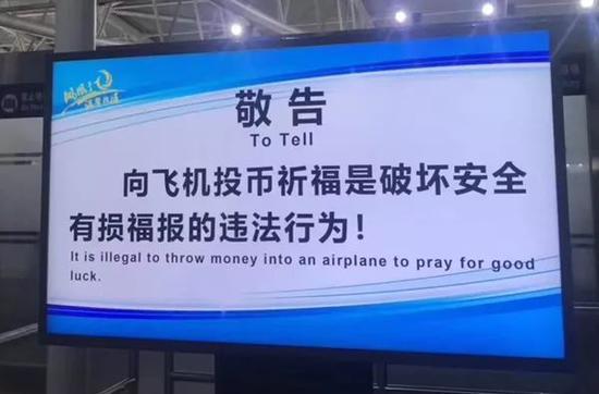 女大学生向机坪丢硬币祈福被罚:不知是违法行为 竟还