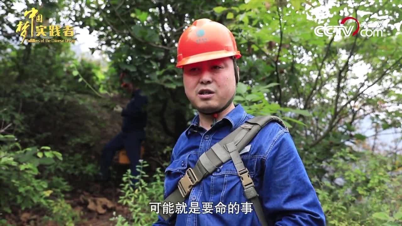 【中国梦·大国工匠篇】20多个春节没回家 他是穿越悬崖峭壁的秦岭深山巡线员