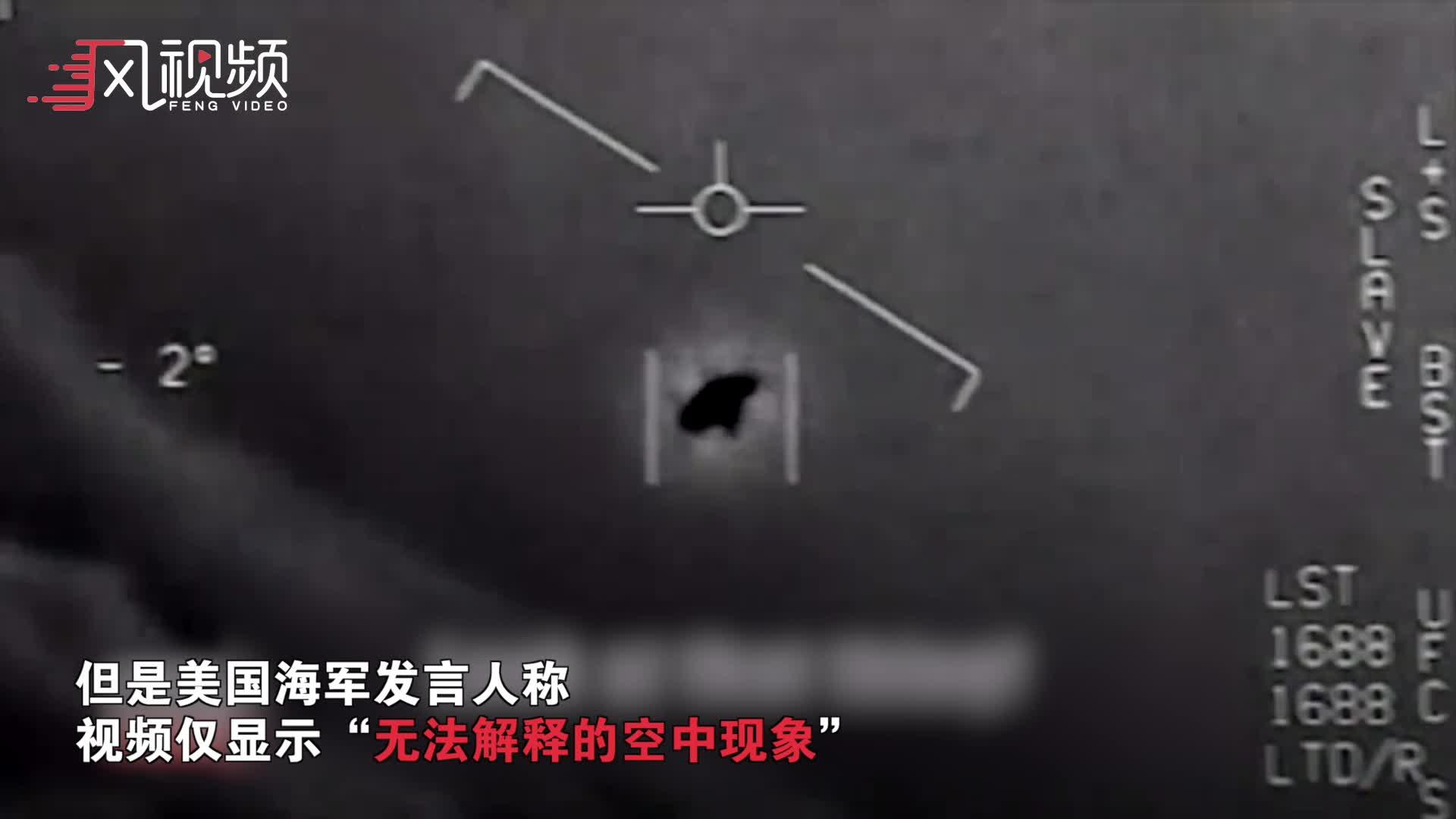 美海军证实曾遭遇UFO 其行动之复杂远超人类科技