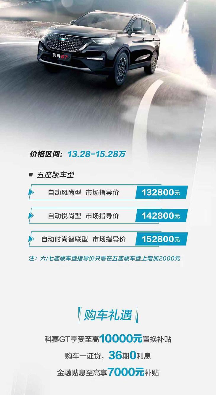 科赛GT上市售价13.28万起 2.0T+8AT动力/多种座椅布局