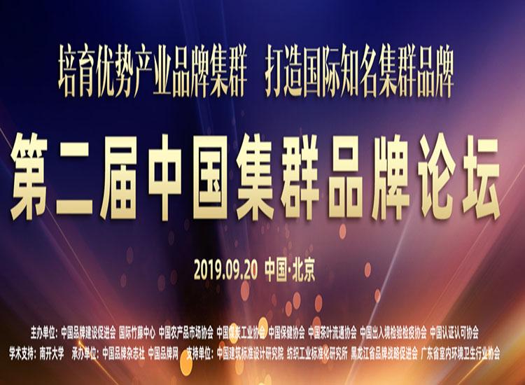 第二届中国集群品牌论坛召开