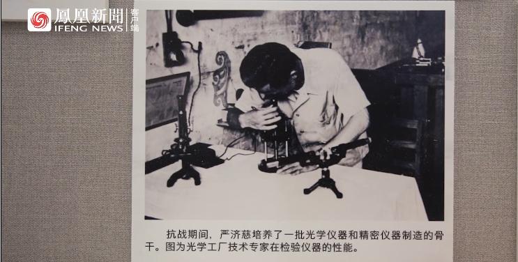 抗战期间严济慈制造望远镜等精密仪器 获得胜利勋章