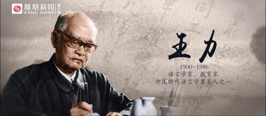 隐秘而伟大| 王力为创办中国第一个语言学系 婉拒朱自清邀请