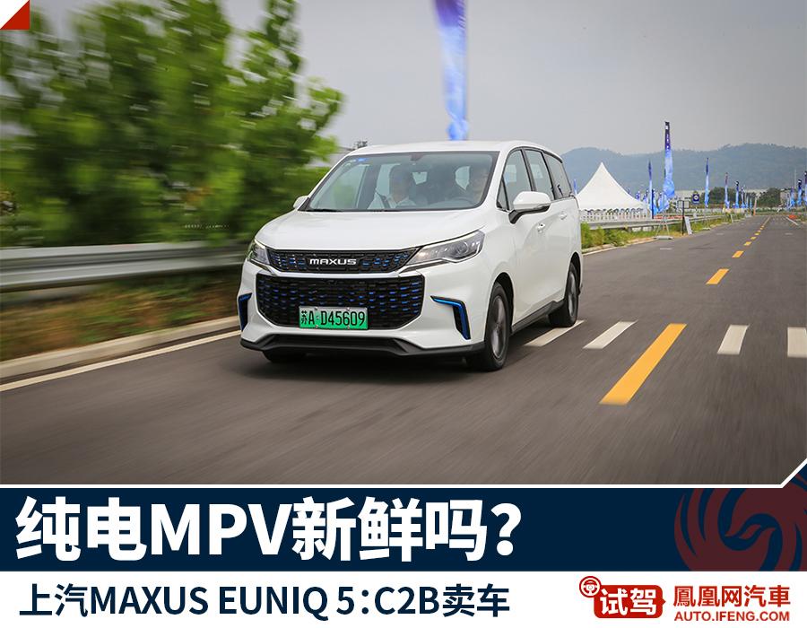 C2B模式卖车感兴趣吗?纯电MPV新鲜吗?看它